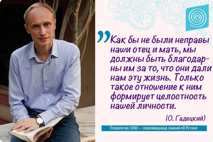 gadetsky
